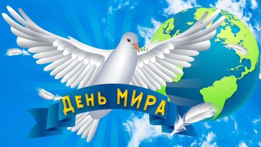 Международный день мира 21 сентября картинки открытки