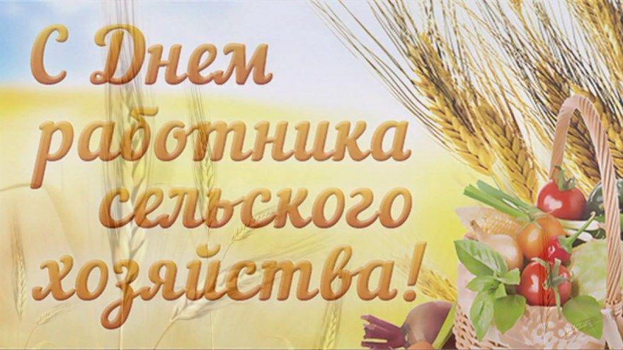 День работников сельского хозяйства в 2020 году какого числа? Ответ найдете у нас на странице. Красивые, картинки, открытки с праздником.