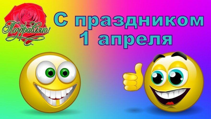 Праздники апреле 2019 России как отдыхаем