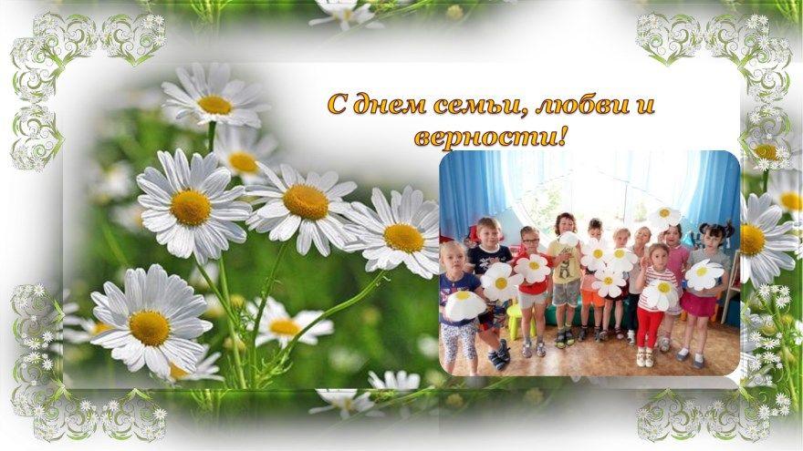 Праздники в июле 2018 в России как отдыхаем картинки открытк бесплатно день поцелуя семьи верности ВМФ