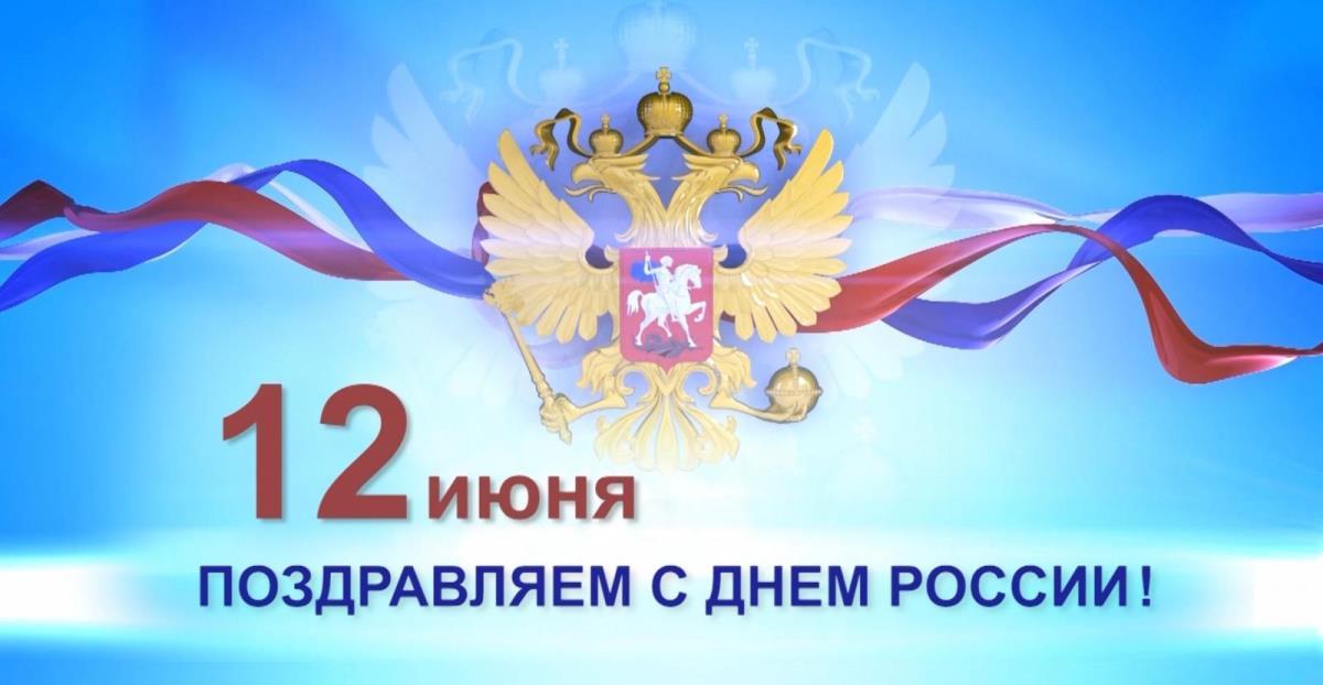 Праздники в июне 2019 в России как отдыхаем картинки открытки бесплатно