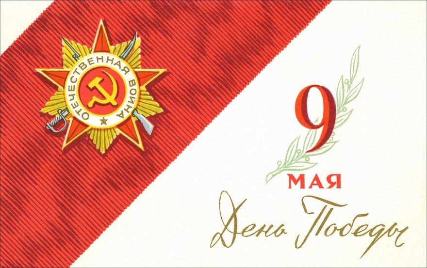 Праздники в мае 2020 в России, как отдыхаем? Календарь можете найти на нашей странице. Картинки и открытки к майским праздникам бесплатно.
