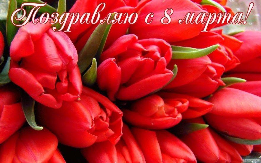 праздник март 8 марта международный женский день 2019 Россия картинки открытки бесплатно