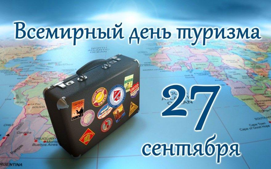 27 сентября 2020 года в России праздник - Всемирный день туризма. Картинки, открытки, фото к дню туризма скачать можно бесплатно.