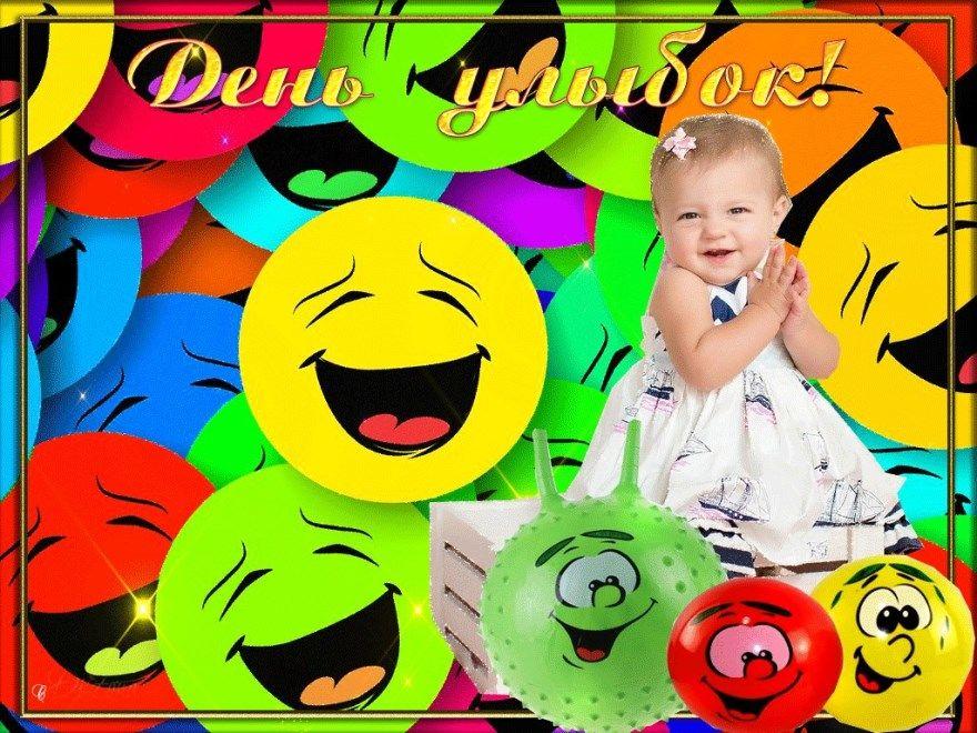 Всемирный день улыбки поздравления картинки прикольные