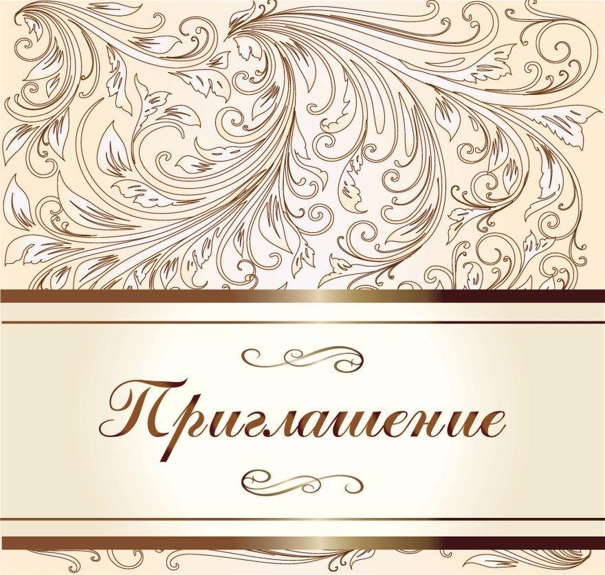 Пригласительные открытки на юбилей шаблоны