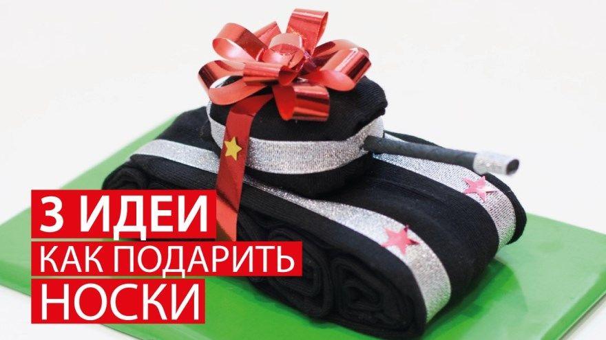 Прикольные подарки на 23 февраля коллегам
