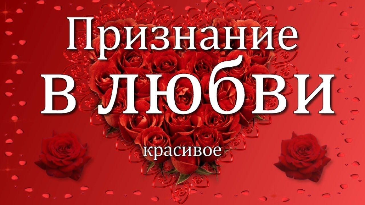 Картинки, открытка признание в любви женщине