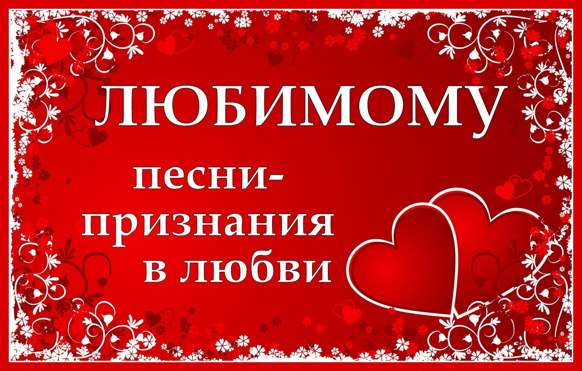 Дня, видео открытку признания в любви