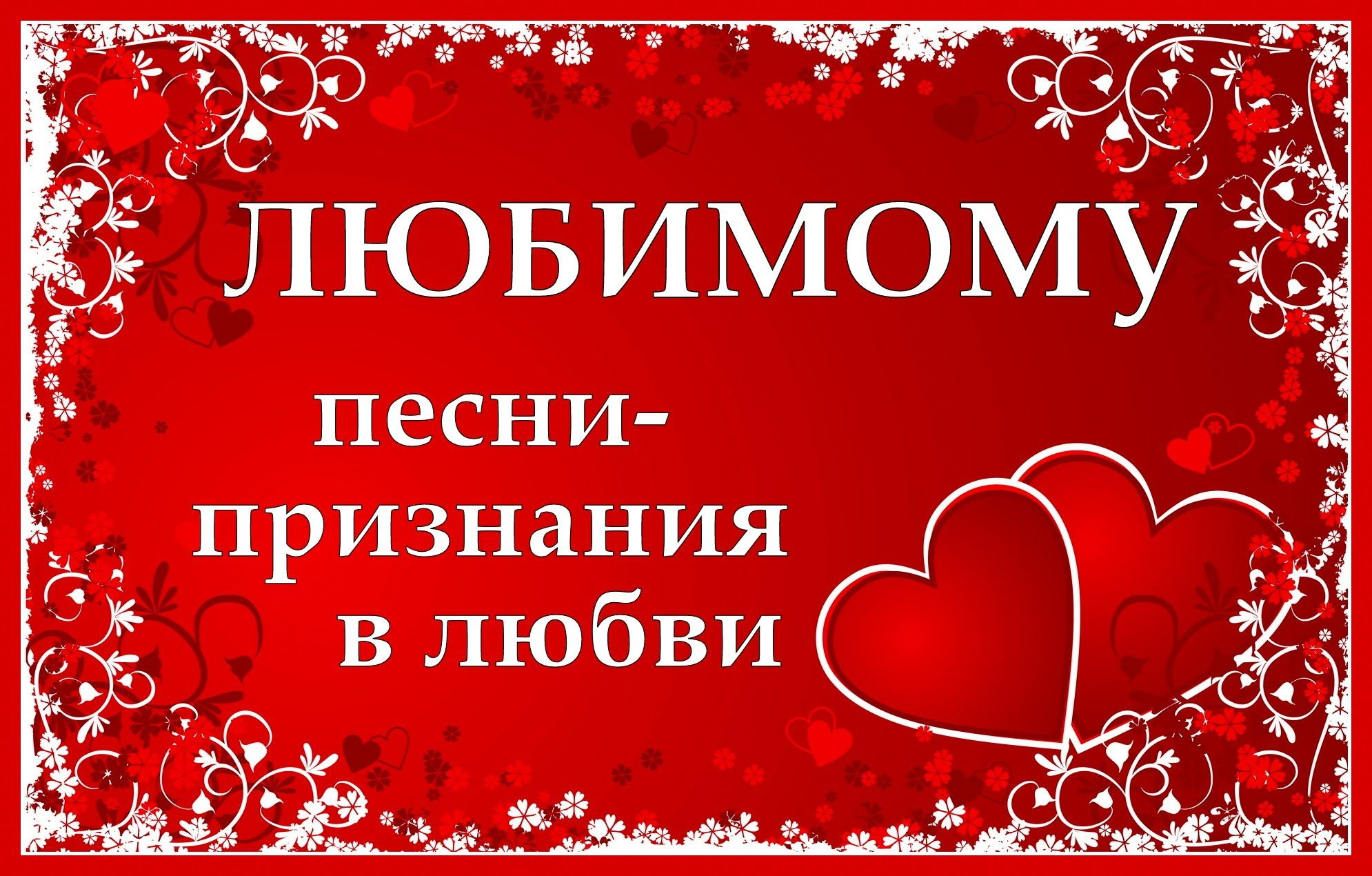 Признание в любви любимому мужчине мужу