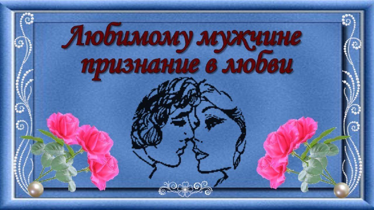 Признание в любви мужчине парню любимому красивые открытки картинки фотографии для любимых