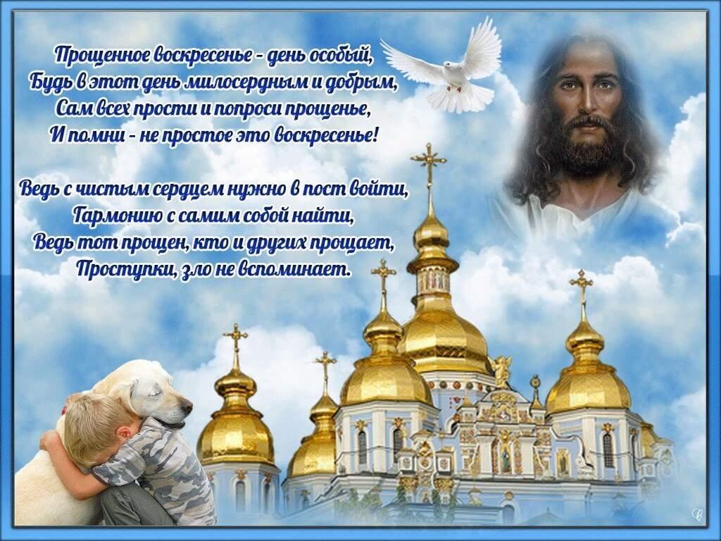Proshennoe Voskresene Pozdravleniya