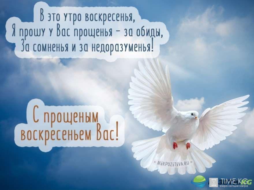 Прощеное воскресенье открытки картинки поздравления