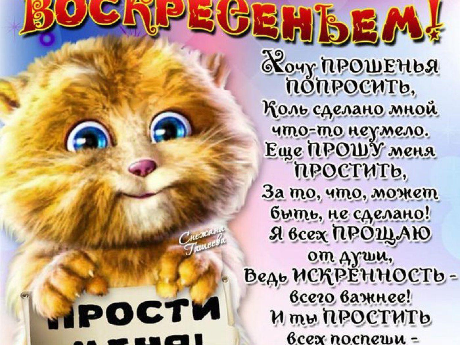 Прощеное воскресенье короткие поздравления по СМС картинки открытки анимации