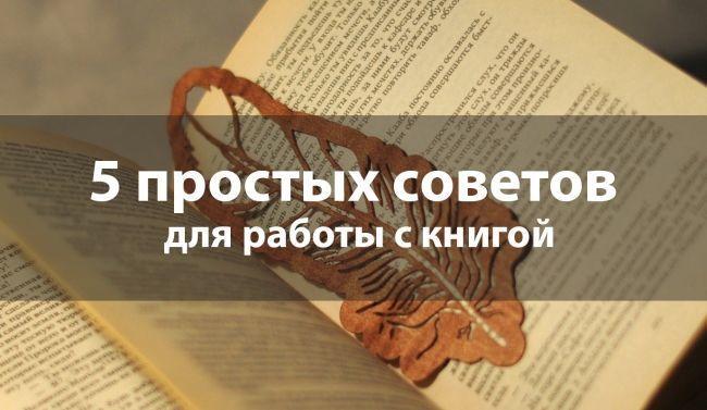 Работа с книгой советы чтение память логика