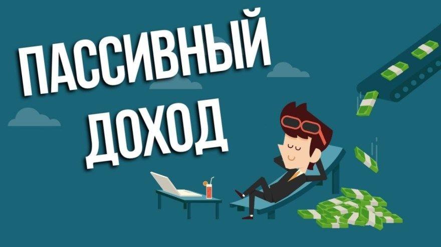 10 идей получать пассивный доход