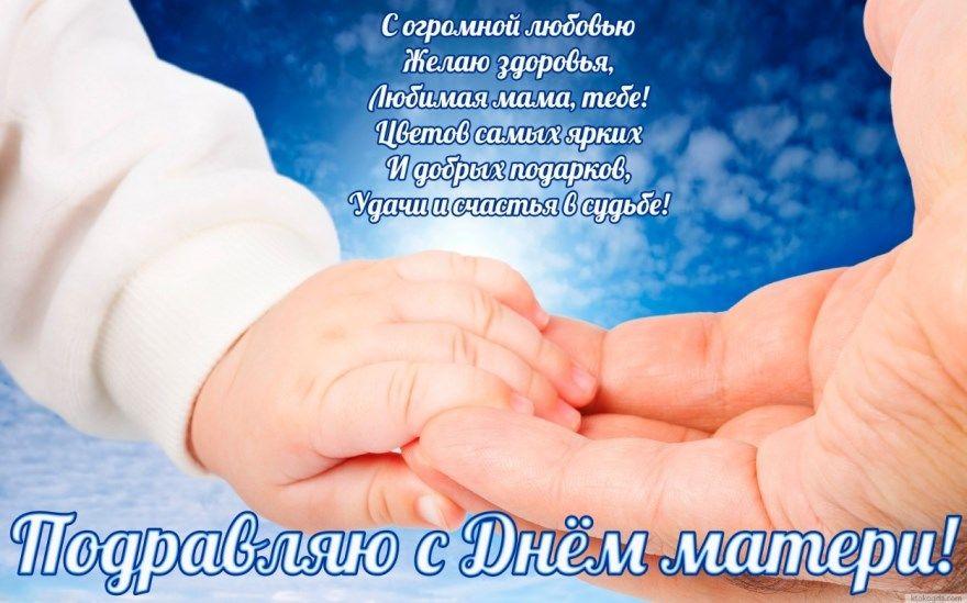 с днем мамы трогательные поздравления бесплатно