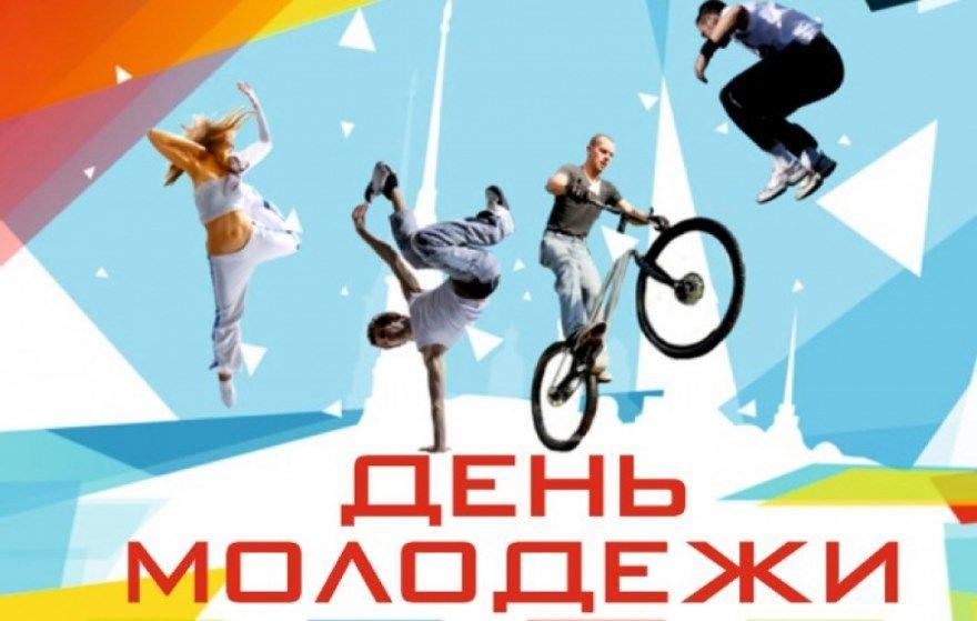 С днем молодежи поздравления праздник картинки открытки бесплатно