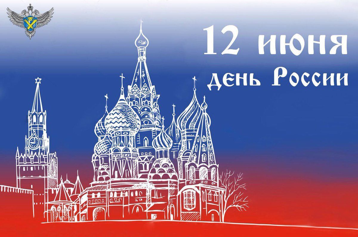 С Днем России поздравления в картинках и открытках анимации бесплатно