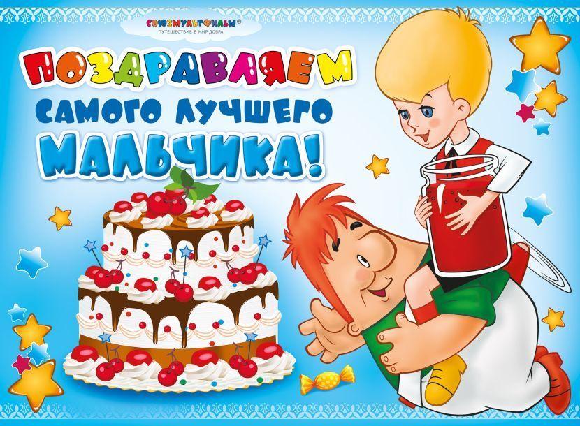 Поздравления мальчику с Днем Рождения
