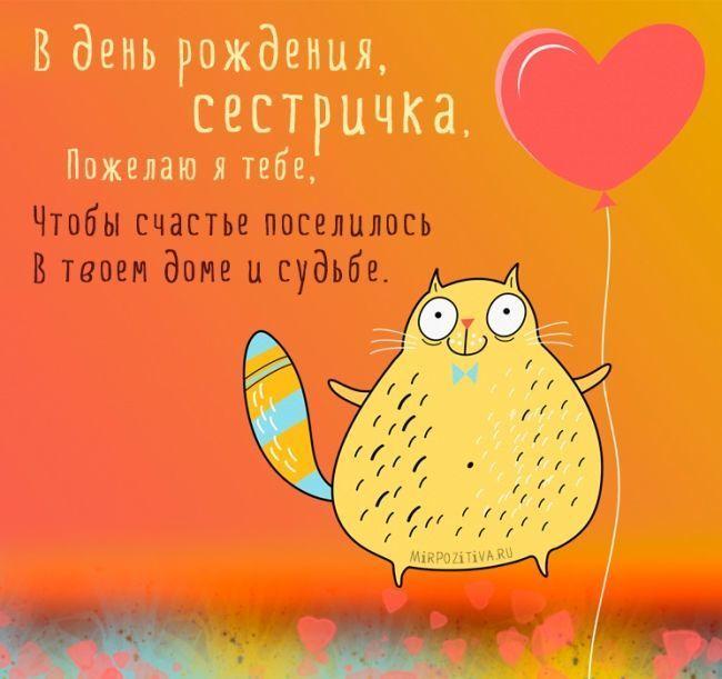 С Днем рождения сестры картинки открытки скачать бесплатно