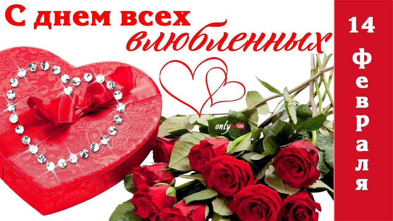 Поздравление всех с днем всех влюбленных фото 564