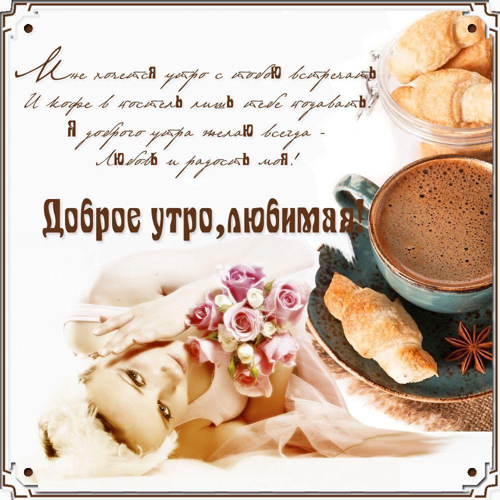 Девушке, пожелания с добрым утром любимому открытка