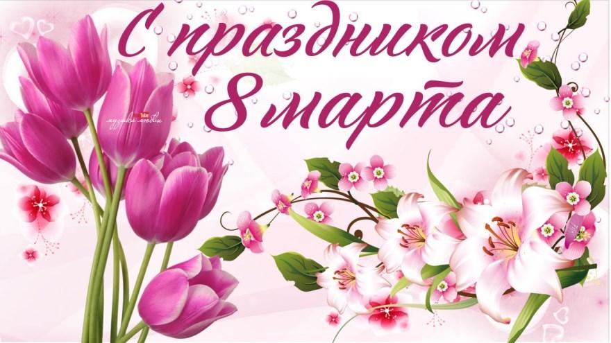 Хотите поздравить открыткой друзей и знакомых с первым праздником весны? Выбирайте у нас! Бесплатно и без регистрации.
