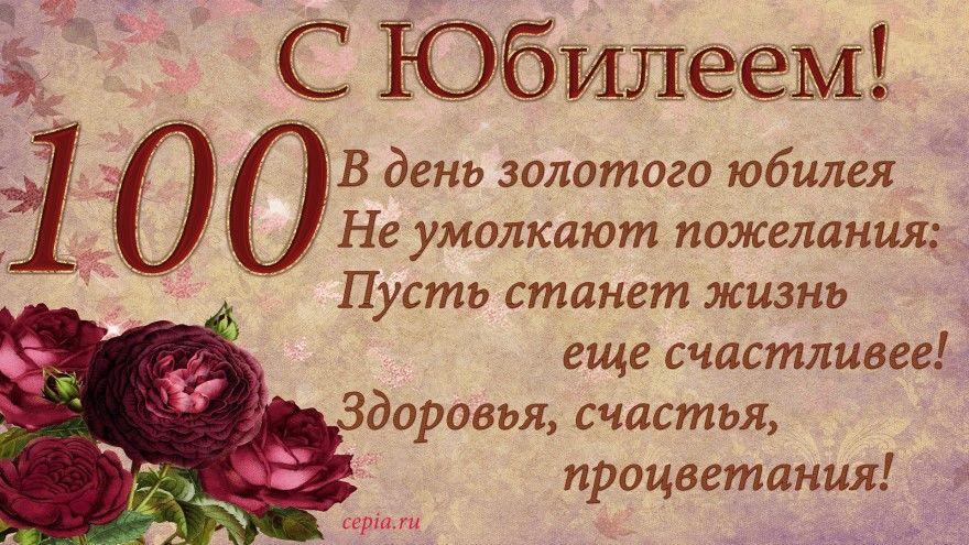 Юбилей 100 лет стихи поздравление
