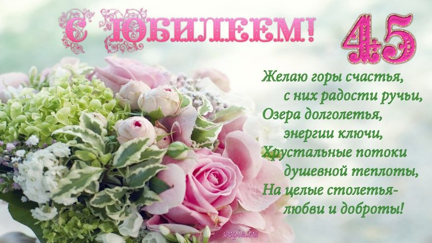 Юбилей 45 лет женщине стихи поздравления