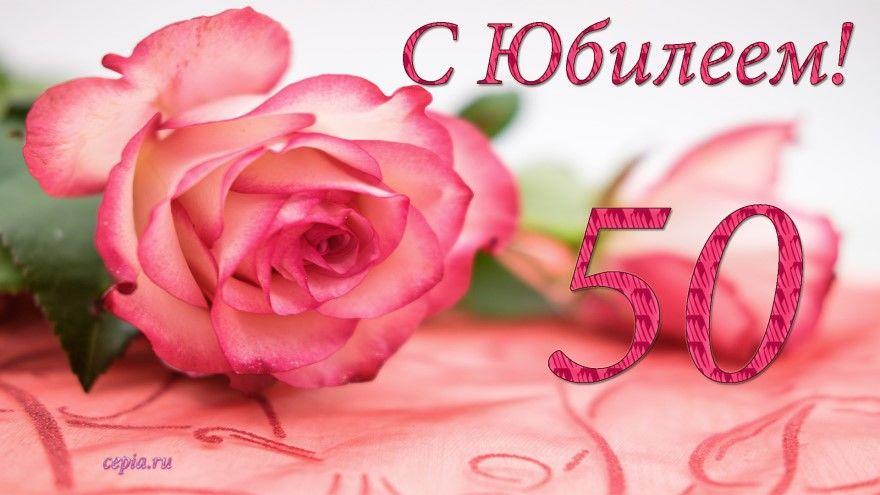 Юбилей 50 лет стихи поздравление