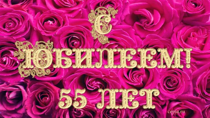стихи поздравление с юбилеем 55 женщине красивые коллеге с юмором прикольные