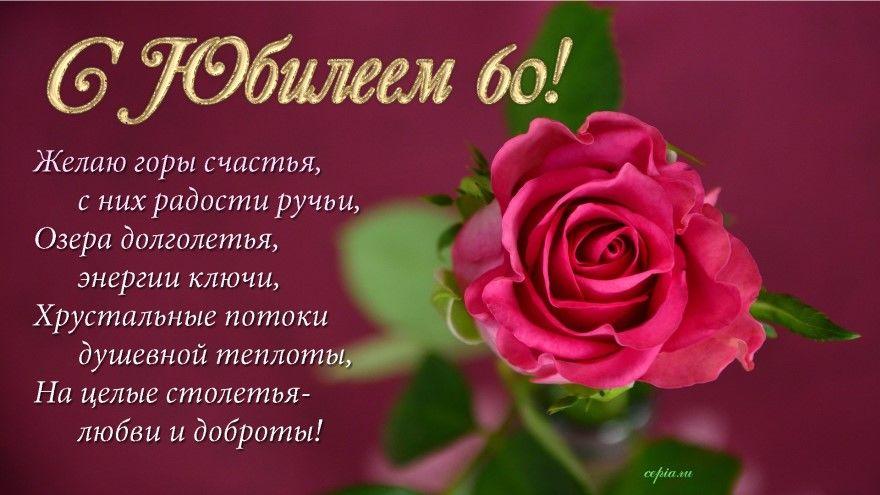 С Юбилеем 60 лет женщине стихи поздравление