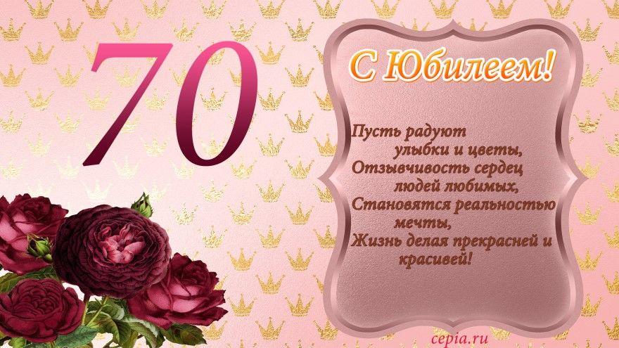 С юбилеем 70 лет поздравление прикольные картинки