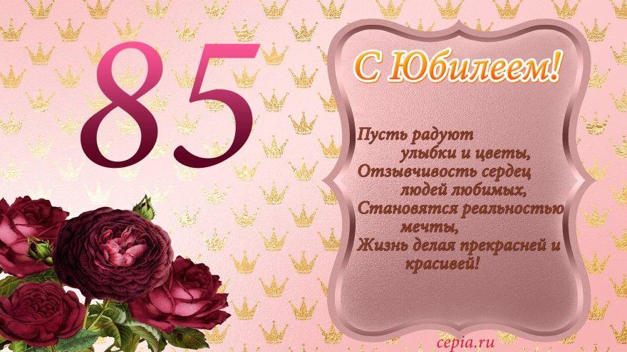 Юбилей 85 лет стихи поздравление