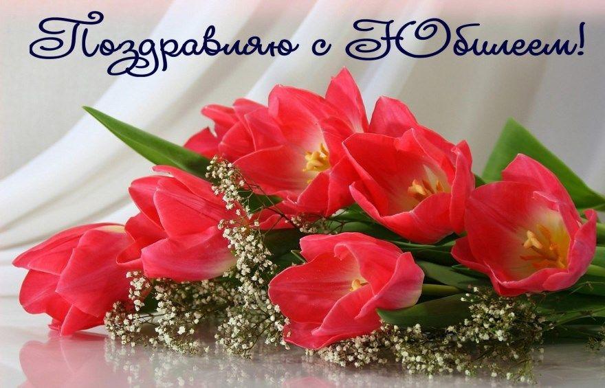С юбилеем тетя поздравление открытки 55 60 70