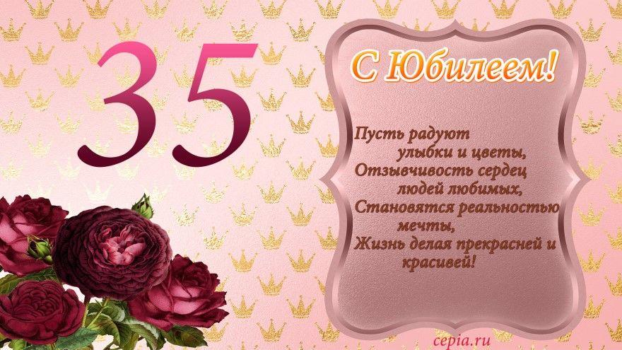 С юбилеем женщине 35 лет поздравление картинки