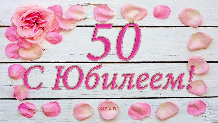 С юбилеем женщине 50 лет поздравление картинки