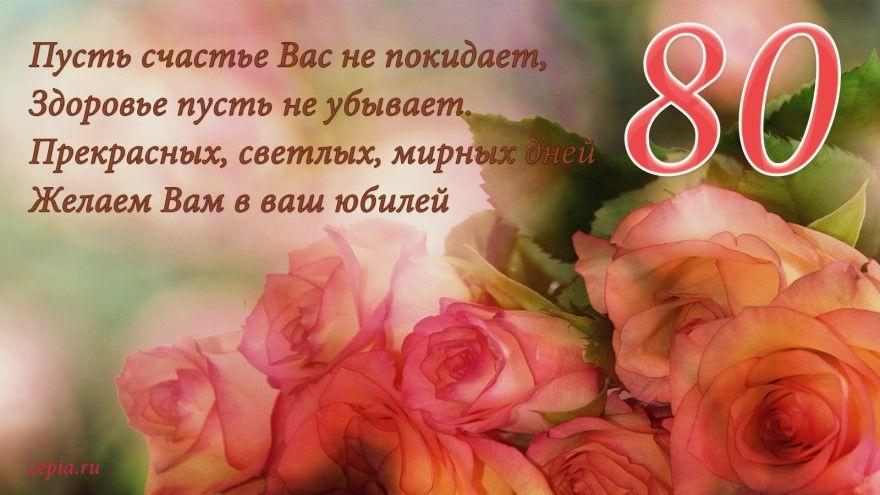 Юбилей 80 лет женщине стихи поздравления