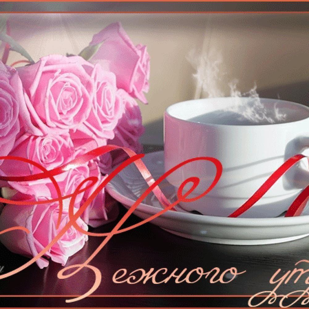 Дню, открытка с добрым утром женщине с розами