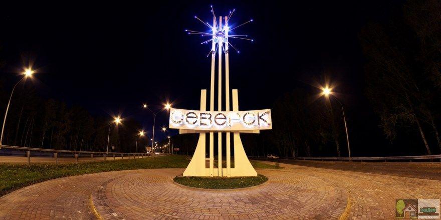 Смотреть фото города Северск 2020. Скачать бесплатно лучшие фото города Северск онлайн с нашего сайта.