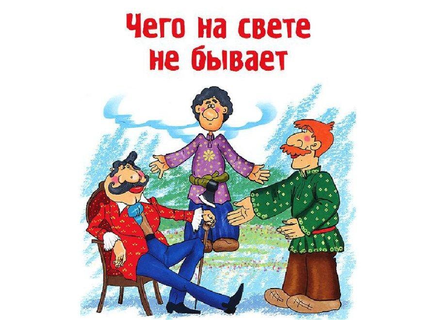 Русская народная сказка Чего на свете не бывает