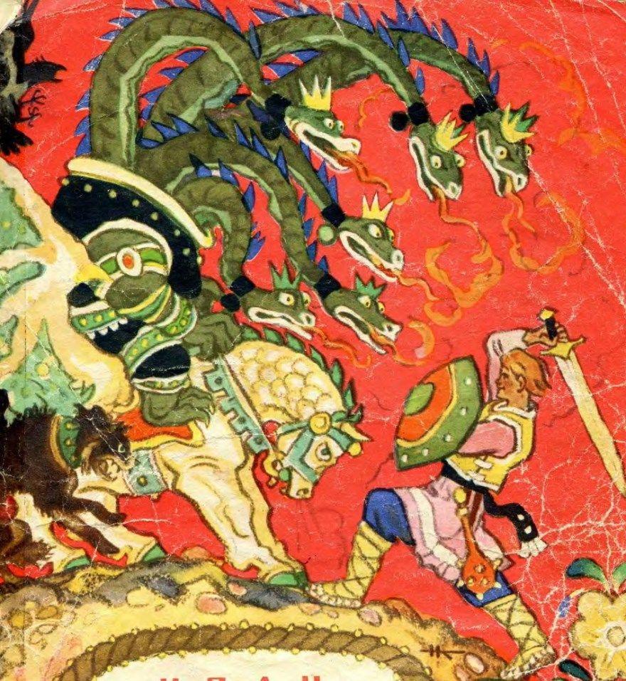 картинка ивана и чудо юдо русские сказки исторических центрах