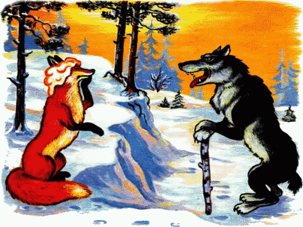 Русская народная сказка Лисичка сестричка серый волк