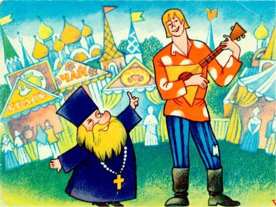 Картинка из сказки о попе и его работнике балде