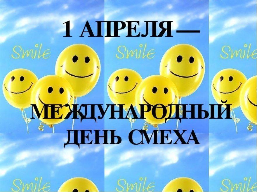 1 апреля день смеха розыгрыши картинки открытки