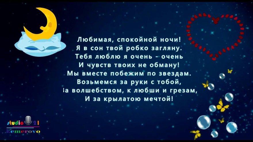 Короткие красивые СМС пожелания спокойной ночи