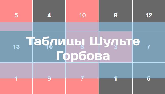 Красно-черные таблицы Горбова Шульте скачать онлайн тренажер методика