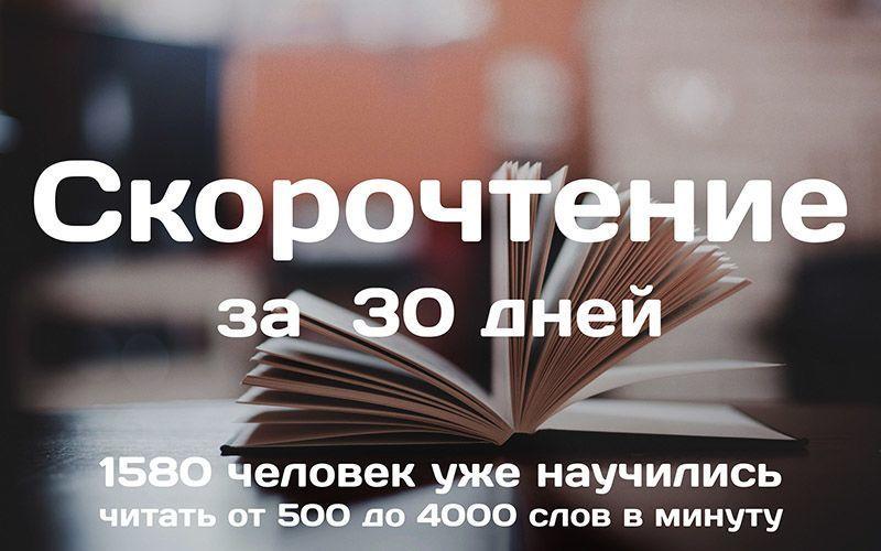 Школа скорочтения методика Москва СПБ Екатеринбург Новосибирск Казань Челябинск Уфа Оренбург Нижний Новгород