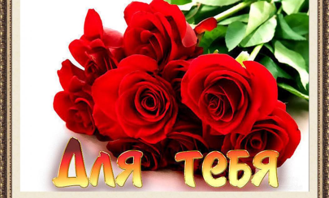 стихи красивые короткие прикольные романтические признание поздравления с днем рождения доброе утро спокойной ночи